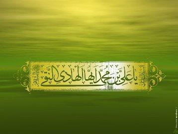 یا امام هادی(ع)