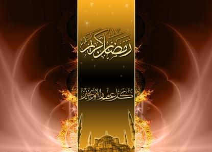 رمضان ماه مهمانی خدا