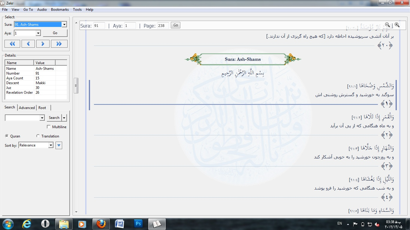 Index of /quran 1