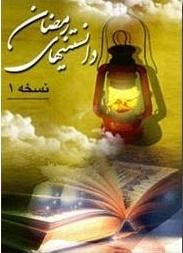 کاری از مرکز تحقیقات رایانه ای قائمیه اصفهان
